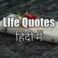 Today Quotes In Hindi