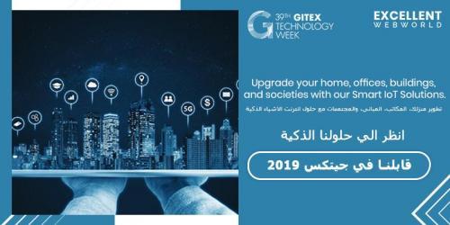 gitex smart building solution