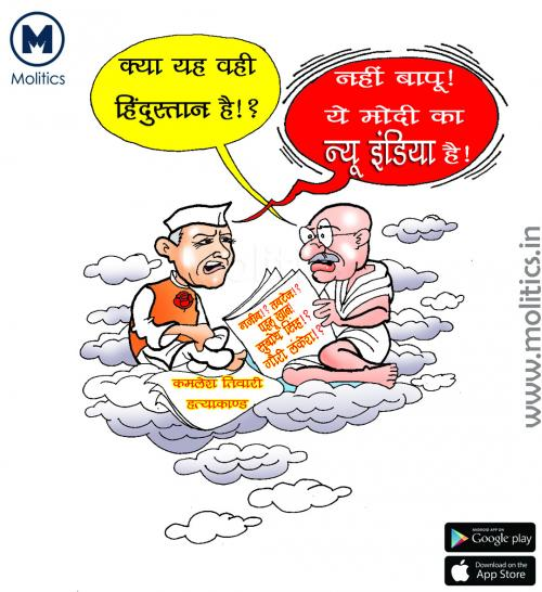 Kamlesh Tiwari Murder Case_Funny Political Cartoon 2019