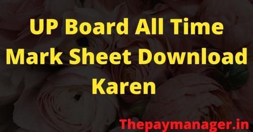 UP Marksheet Download