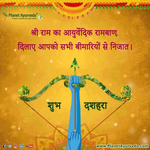 Happy Dussehra 2021 - Planet Ayurveda